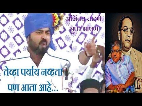 मातंग समाजाचे अजिंक्य चांदणे यांचं लातूर सभेतील भाषण / Democratic Party of India Ajinkya Chandane