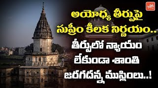 Supreme Court On Ayodhya Case | Ram Mandir News