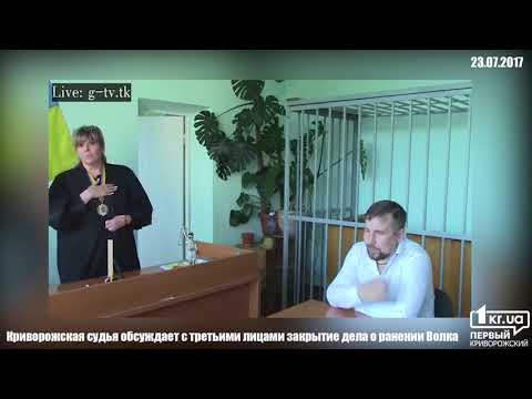 Новости Кривой Рог: судья комментирует решение по делу Волка | 1kr.ua