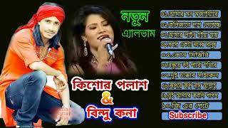 """বাছাই করা কষ্টের গান """"Bangla sad music video"""" best sad song 2017"""