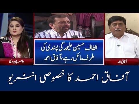 Afaq Ahmed Chairman MQM Haqiqi Exclusive Interview | News Talk