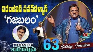 Jonnavithula Speech @ Chiranjeevi 63rd Birthday Celebrations | NTV Entertainment