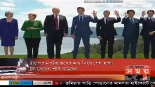 BREAKING  WORLD NEWS---part-3-------আজকের--আন্তর্জাতিক খবর----10 Jume 2018---
