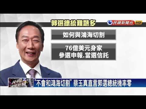 郭台銘想選2020? 韓國瑜:若參選人心震撼-民視新聞