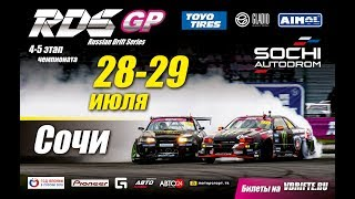 RDS GP 5 этап ТОП 32 на