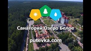 Санаторий Озеро Белое (Московская область, Шатурский район)