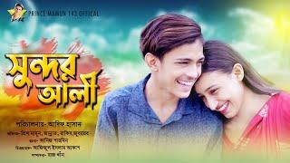Sundor Ali সুন্দর আলী Bangla Short Film 2021 Prince Mamun 143 Jannat Adif Hasan 2021