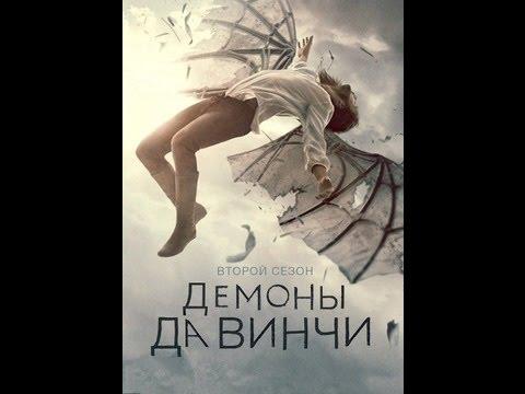 Демоны да Винчи ( Трейлер ) 2013-2014