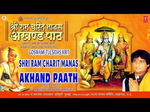 Shri Ram Charit Manas, Baal Kaand, Maas Parayan 1 & 2 By PT. KAMLESH UPADHYAY