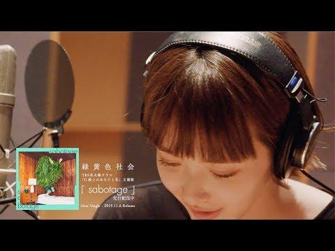 緑黄色社会 『sabotage』Recording & Lyric Video(10/16先行配信 / TBS系火曜ドラマ『G線上のあなたと私』主題歌)
