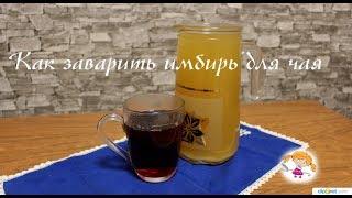 Как заварить корень имбиря для чая - вкусно и полезно!