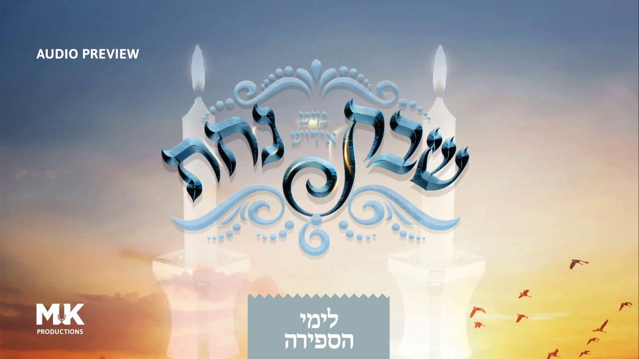Shabbos Nachas Sefira Album Preview - MK Production ft. Yiddish Nachas   משה קרויס - שבת נחת ספירה