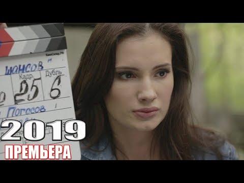 НОВИНКА на канале! ПОСЛЕДНИЙ ШАНС Русские мелодрамы новинки, сериалы HD
