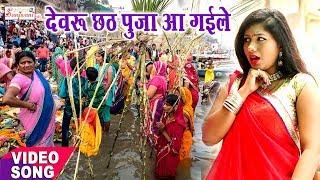 Full HD - देवरु छठ पुजा आ गइले ।। Manish Singh Rathor.New Bhojpuri Hit Chhath Geet.2017