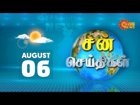Sun Seithigal | சன் காலை செய்திகள் | 06.08.2020 | Morning News | Sun News