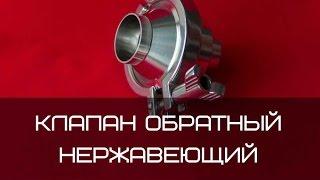 видео Клапан обратный ДУ50