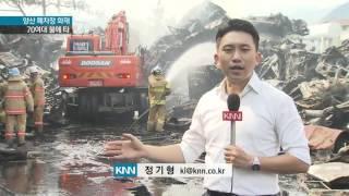 [KNN 뉴스] 양산 폐차장 화재 70여대 불에 타