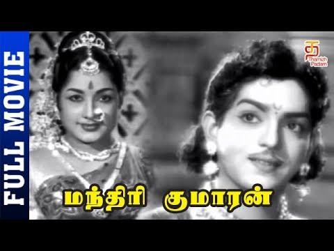 Manthiri Kumaran Tamil Full Movie HD | Vittalacharya | Old Tamil Movies | Thamizh Padam