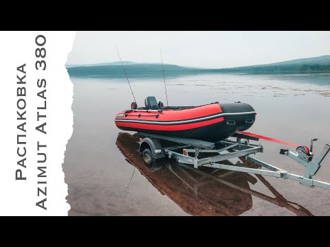 Распаковка Азимут Атлас 380 (Azimut Atlas)