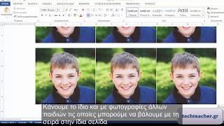 Φωτογραφίες ταυτότητας με το Word