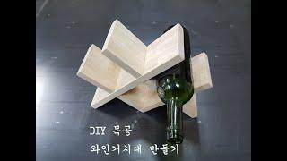 DIY목공 와인거치대 만들기