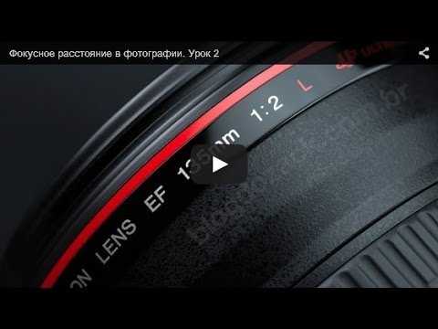Уроки фотографии для начинающих » Видео уроки онлайн