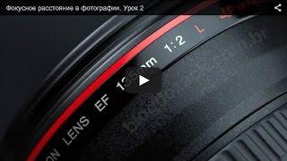Уроки фотографии для начинающих - Фокусное расстояние в фотографии