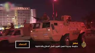 حكومة جديدة بمصر ضمن تغيير شمل وزيري الدفاع والداخلية