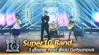 Super10 Band น้องจุง น้องฟิล์ม น้องบอส 3 เด็กเทพด้านดนตรี feat.พี่เนม Getsunova