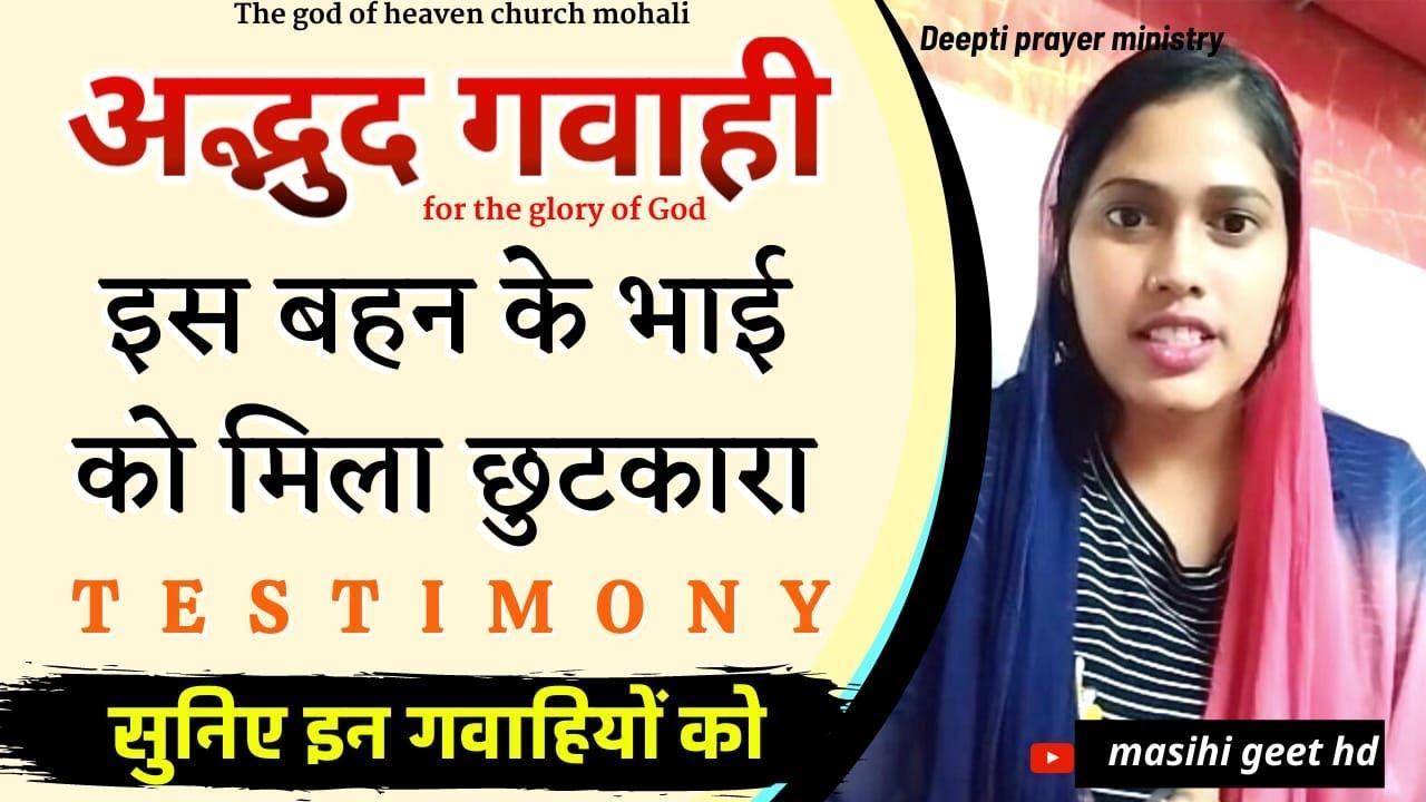 इस बहन के भाई को मिला छुटकारा   मेरी गवाही   मिला छुटकारा   Testimony   Pastor Deepti Prayer Centre
