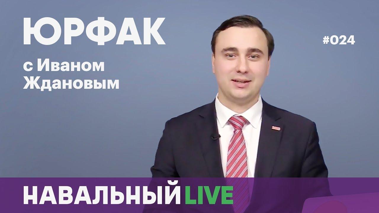 Навальный победил Life, Путин собирается нарушить Конституцию, нашелся один честный майор