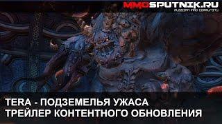 TERA - Подземелья Ужаса - Трейлер