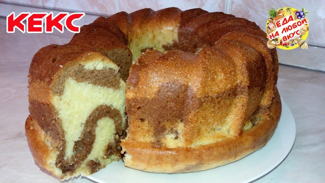 Мраморный кекс рецепт в духовке