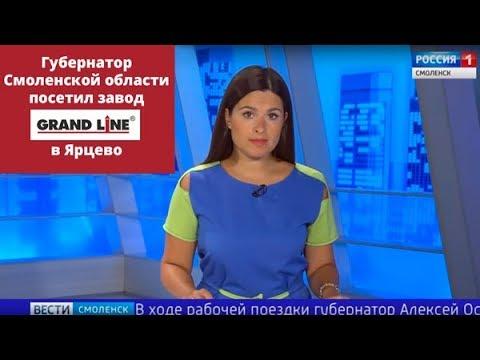 Губернатор Смоленска на заводе Grand Line Ярцево