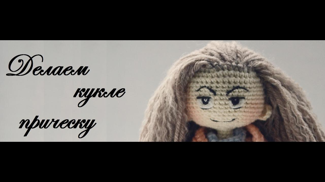 пришиваю волосы вязаной кукле Youtube