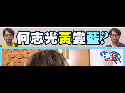 政教論彈#131 何志光黑歷史: 何志光是黃鬼滲透藍絲? 20180618