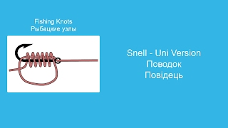 Вузол Повідець - В'яжемо морські та рибальські вузли, покрокова інструкція