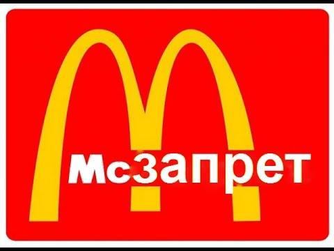 Запрет фото Макдональдс