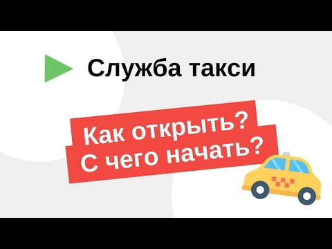 Как открыть такси с нуля за 6 шагов. Как открыть таксопарк