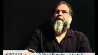 Ο Γιώργος Κοντορίκος στο Kozani.tv