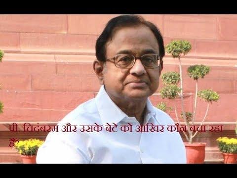 Who is protecting P. Chidambaram and his son Karti Chidambaram Exposed by Sandeep Deo?