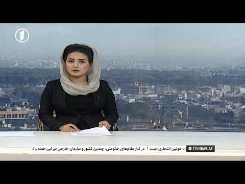 Afghanistan Pashto news 28.01.2018 د افغانستان خبرونه