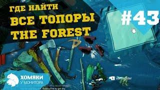Прохождение: Игра The Forest ◗ ГДЕ НАЙТИ ВСЕ ТОПОРЫ ◗ #43(, 2015-04-23T17:47:25.000Z)