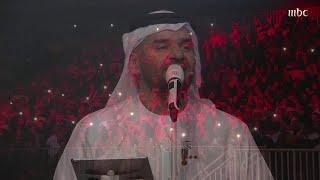 لفيت قد إيه لفيت ما لقيت غير فى حضنك بيت.. حسين الجسمي يُبدع في أغنية بحبك وحشتيني