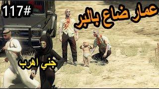 سلسلة - فلم الطفل اليتيم #117 | كشتة عائلة سعد طبو عليهم جن وعمار اختفى #رعب_GTA5