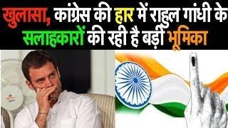 कौन है राहुल गांधी की यह सलाहकार जाने के लिए देखिए रिपोर्ट