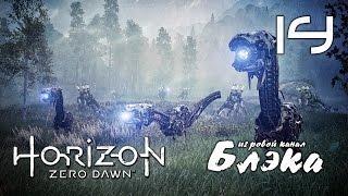 САМЫЙ ЗЛОЙ РОБОТ В ИГРЕ ПОВЕРЖЕН? ● Horizon: Zero Dawn #14 [PS4Pro]