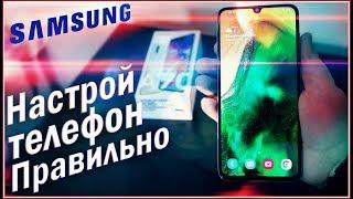 Первая и ПРАВИЛЬНАЯ НАСТРОЙКА Samsung OneUI С НУЛЯ
