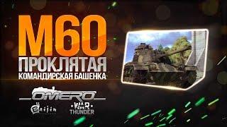 Обзор M60: Проклятая командирская башенка | Реалистичные бои | War Thunder