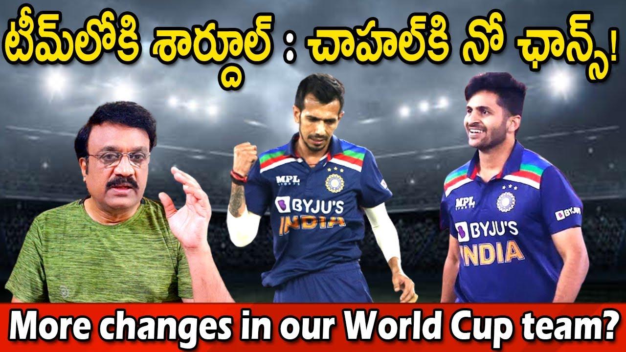 More changes in our World Cup team?   టీమ్లోకి శార్దూల్: చాహల్కి నో ఛాన్స్!